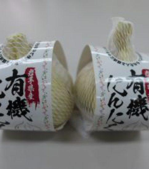 にんにく(有機栽培)